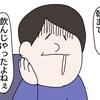 サボり記事(朝帰りでした)