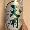 福島県『天明 中取り参号 純米吟醸 おりがらみ本生』亀の尾の魅力を巧みに引き出した1本。安定のハイクオリティーはさすが天明ブランドです。