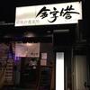 【今週のラーメン1673】 焙煎汐蕎麦処 金字塔 (東京・赤羽) 特選しおそば