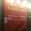 【感想】五反田タイガー 5th Stage『OH,MY GODDESS!!〜あなたが望むなら〜』