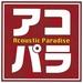 第3回アコパラ Vol.3&Vol.4 出演アーティスト決定!!