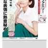 可憐な笑顔が素敵! 吉岡里帆さんが表紙、読売ファミリー7月18日号のご紹介