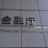 金融庁の権威の低下