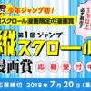 「第1回ジャンプ縦スクロール漫画賞」応募受付開始!!