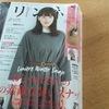【雑誌レビュー】リンネル2月号の付録ファーバッグが可愛すぎる件♡【エリオポール】