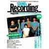 Webで読める、読めるぞ「サウンド&レコーディング・マガジン」サザンオールスターズ関連記事