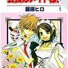 1月4日【無料漫画】会長はメイド様1巻~3巻・ラストゲーム1巻2巻【kindle電子書籍】