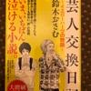 『芸人交換日記』鈴木おさむ