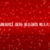 【ネロ祭・超高難易度】復刻:第五演技 戦士たちの母