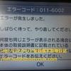 【MHXX】モンハンダブルクロス更新データをダウンロードしようとするとエラーコード011-6002、026-6002が出てダウンロードできない!一応解決しました!