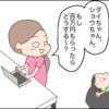 【4コマ漫画】もしも100万円が手に入ったら…息子たちに訊いてみた。