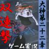 二匹のワンコ強い!「大神」第二十二章「双連撃」ゲーム動画