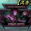 【SMITE最新情報】【スキン編】アップデートノート Odyssey: Underworld Update Notes