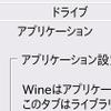 Wineのバージョンによりフォントのアンチエイリアシングが一部無効になる件と、フォント編集による対処方法について