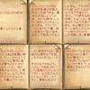 「失われた古文書」関連: ブラックロックの研究について