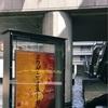 新国立劇場「エウゲニ・オネーギン 」いよいよ、明日初日!!