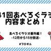 【あべろぐラジオ 番外編】12月から15分放送!『第41回あべろぐラジオ』内容まとめてみたよ!