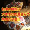 お肉の階段や~(*゚▽゚*)!!肉源@六本木店さんで焼肉女子会開催してみた