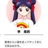 クリアカード編アニメ、苺鈴(メイリン)参戦確定か!?