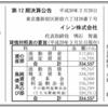 イシン株式会社 第12期決算公告 / Nメディアとの合併公告 / 経営者通信・ベンチャー通信