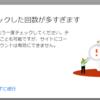 グーグルアドセンス登録に再挑戦してみた!!