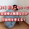 【実録!】引きこもり・ニートは社会復帰の方法?確率を考える!