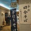 そば処 大番 二の丸 / 札幌市中央区大通西1丁目 さっぽろテレビ塔B1F