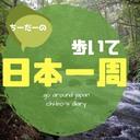 ちーだーの歩いて日本一周日録
