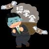 名前ばかりの奨学金制度。日本大丈夫?