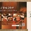【優待】ラックランド 2,500円(2020年累計74,349円)