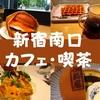 【JR新宿駅南口周辺】16軒!バスタ新宿も近いぞ「カフェ/喫茶まとめ」徒歩5分ぐらいで集めてみました