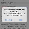 iTunes で アプリアップデートしようとしたら利用規約への同意を求めるメッセージが! iTunes 11.1 まもなくか?