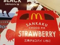 マック「三角チョコパイ」いちごが温かく甘くて、温かく甘酸っぱい。キュンッを欲しがるあなたに食べて欲しい。