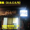 貪瞋痴(とんじんち)~2013年9月6杯目~