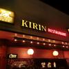 旅行記 ホノルル 中華 KIRIN (麒麟)ディナー