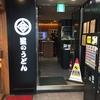 星のうどん 相鉄線横浜駅