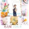 jette 秋の撮影会【autumn colors】