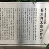 日本橋白木屋(東急)・ 井戸と観音様、そしてカワウソの謎