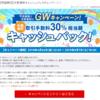 【楽天証券】GW中の外国株式キャッシュバックキャンペーン!【手数料割引】