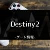 「DESTINY2」を引退しました