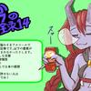 にわかヲタクの備忘録14