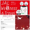 無料で1,000マイルゲット!「JAL Wellness & Travel」1ヶ月半の利用総括