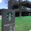 スターバックス 奈良公園バスターミナル店と奈良を一望する県庁舎屋上へ