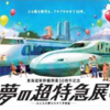 ●日本の「夢の超特急」は半世紀を経て、世界経済を牽引(けんいん)し始めている。