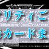 幻撃のミラージュインパクト!!収録カードまとめ(2020/11/13更新)
