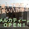 恵比寿駅から徒歩7分、広尾1丁目、花林唐餃子の跡地に可愛い八百屋さんメルカティーノOPEN!