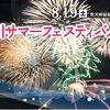 鶴見川サマーフェスティバル 2017年8月19日