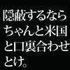 日本政府が頑張って誤魔化しても堂々と本音を言っちゃうアメリカさんが格好良すぎる