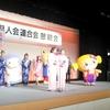茨城県人会連合会の懇親会に参加し,県民運動のPRを行いました。(平成25年7月5日)