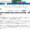 婦女暴行未遂容疑で韓国人留学生の男を逮捕 神奈川県警